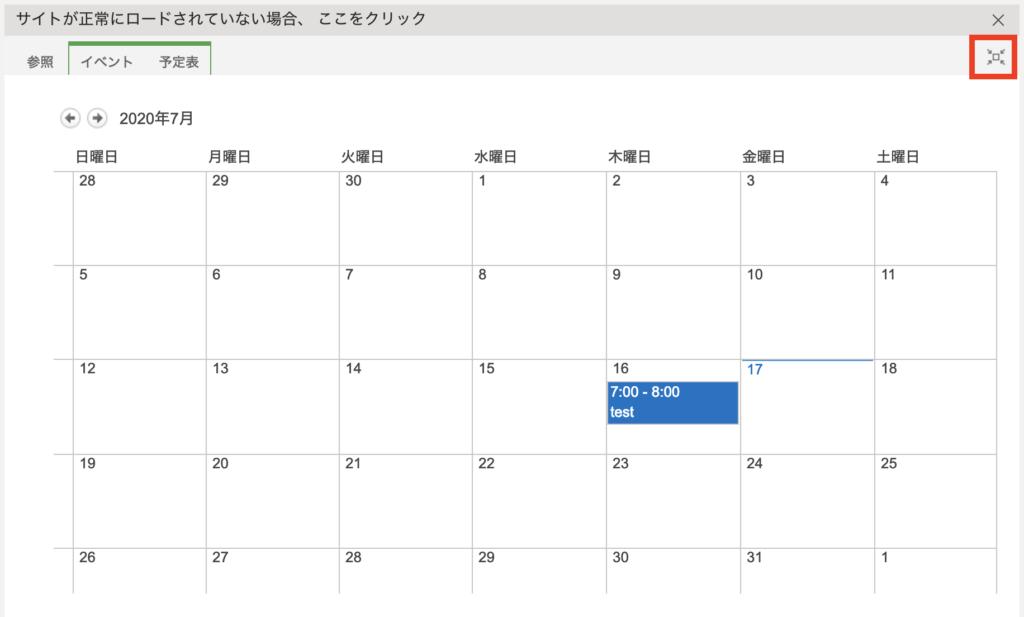 カレンダー 月 表示 teams